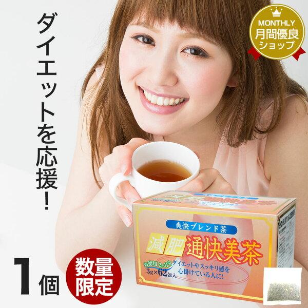 訳あり 減肥通快美茶3g×62包賞味期限2021年7月のみ|減肥茶ダイエットダイエット食品茶葉100%ティーパックティーバッグ
