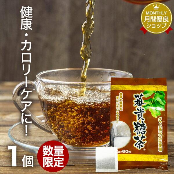 訳あり 蕃貴糖茶2g×60包賞味期限2022年2月以降|グァバグァバ茶グアバグアバ茶ガバ茶ガバちゃ茶葉ティーパックティーバッグ
