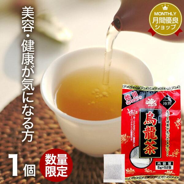 訳あり 徳用烏龍茶5g×52包賞味期限2022年3月以降|烏龍茶ウーロンウーロン茶うーろん茶減肥茶減肥茶ダイエットダイエット食