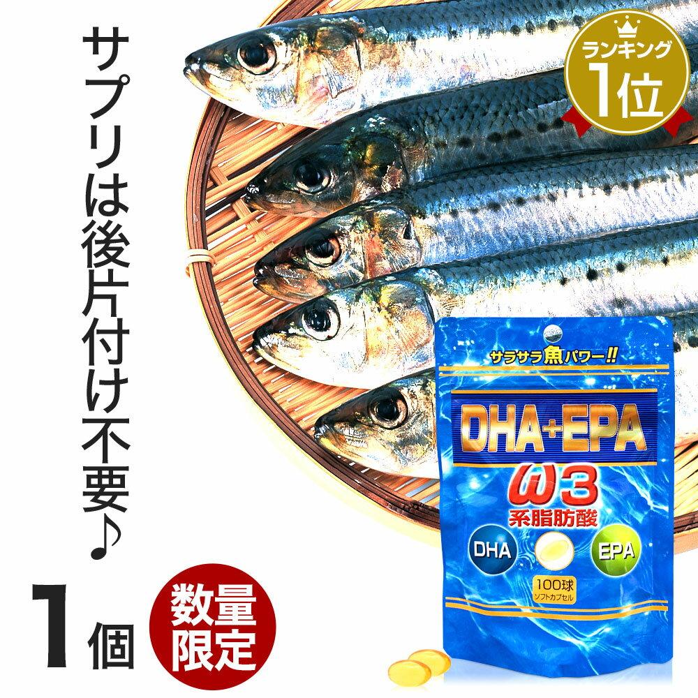 脂肪酸・オイル, DHA  DHAEPA 100 2033 202011 DHA DHA DHA EPA EPA 3 3 3 3 3 omega3