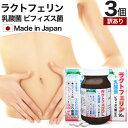 【訳あり】 ラクトフェリン+乳酸菌 90粒×3個セット 約45〜90日分 賞味期