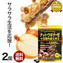 ナットウキナーゼ+玉葱外皮エキス 33球×2個セット 約32