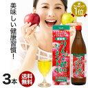 りんご酢バーモント900 900ml×3本セット 送料無料 ...