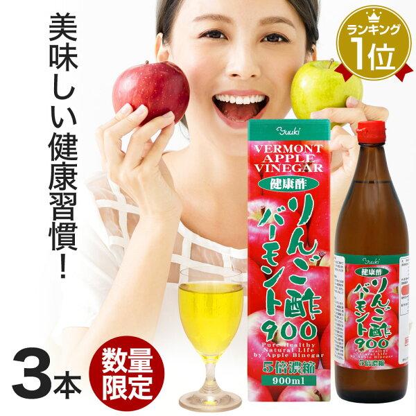訳あり りんご酢バーモント900900ml×3本セット賞味期限2023年7月以降|りんご酢リンゴ酢りんご酢飲料飲む酢飲むお酢黒