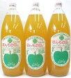 無農薬ジンさんのリンゴジュース(大)3本セット