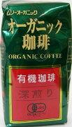 コーヒー・オーガニックコーヒー アラビカ レギュラー コーヒー