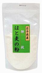 国産無添加 はと麦の粉 180g