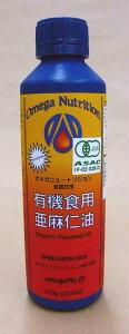 ●有機JAS 食用亜麻仁油237ml