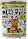 有機JASお豆のドライパックひよこ豆缶詰 130g