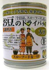 有機JASお豆のドライパック 大豆缶詰 130g
