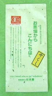 日本綠茶★有機JAS(無農藥、不添加)珍藏的無施肥茶圓