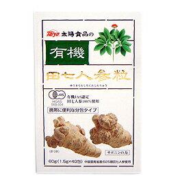 有機JAS田7胡蘿卜(粒)/1.5g*40