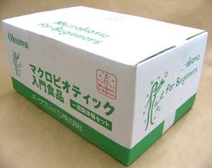 放射能検査済食品送料無料マクロビオテック一週間体験セット