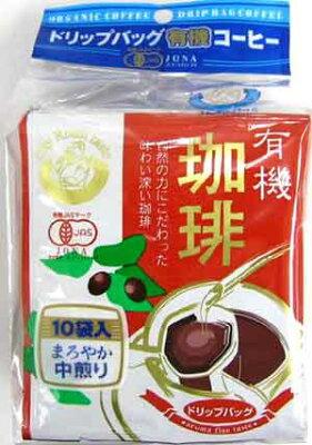 有機JAS(無農薬・無添加)ドリップバック有機コーヒー10袋入り(中煎り)