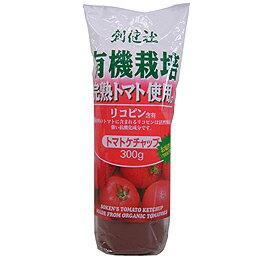 無添加ケチャップ・完熟トマトケチャップ300g★(無農薬・無添加)★3個までコンパクト便可★有機栽培完熟トマトを100%