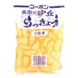 國産野菜漬物★無添加砂丘らっきょう甘酢漬 / 115g