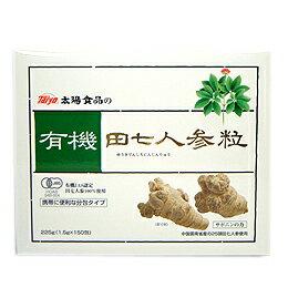 有機JAS田7胡蘿卜(粒)/1.5g*150