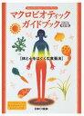 マクロビオティックガイドブック※2011年改訂版1册