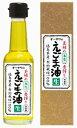 無農薬栽培オーサワのえごま油(生) 140g