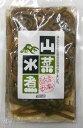 国産(秋田県)無添加 山菜水煮・ぜんまい70g