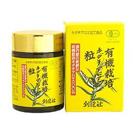 有機JAS創健社 有機栽培 キダチアロエ 粒 55g(国産有機キダチアロエ)