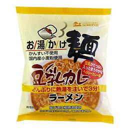 豆乳ラーメン 無添加 お得な箱買い送料無料お湯かけ麺 豆乳カレーラーメン・箱 [24袋入り]