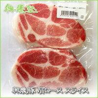 豚肉, ロース 200g