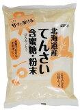 無添加てんさい含蜜糖(粉末)500g3個★送料無料(レターパック赤)★北海道産★てん菜糖★テン菜糖★甜菜糖★オリゴ糖成分2.3%