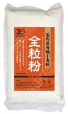 全麥麵粉 ★ 國內生產有機麵粉、 全麥麵粉 (所有目的麵粉) 茶 500 g 蛋白是 8.1%左右