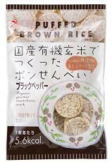 有機玄米使用ポンせん・黒コショウ味60g