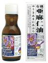 オーガニックフラックスオイル(有機亜麻仁油)(ビン)190g