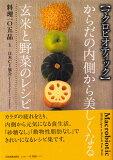 マクロビオティック玄米と野菜のレシピ1冊 (消費税10%)