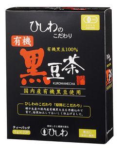無添加黒豆茶(ティーバッグ) 100g(5g×20P)★国内産100%★オーガニック黒豆茶