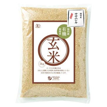 有機玄米(ササニシキ)国内産 2kg★有機JAS(無農薬・無添加)★国産100%