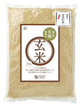 有機オーサワ玄米ササニシキ5kg★有機JAS(無農薬・無添加)★国産100%