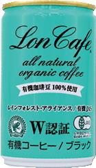 お得な箱売り送料無料有機JASオーガニック缶コーヒーLonCafe 155g x 30缶