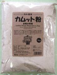 カムット古代小麦(全粒粉)1kg(QAI認証小麦粉)