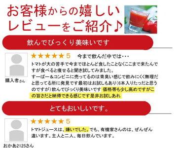 トマトジュース無塩☆無添加ワァ!あま〜い!北海道江本自然農園(無農薬・無添加)幸せの完熟トマトジュース1000ml