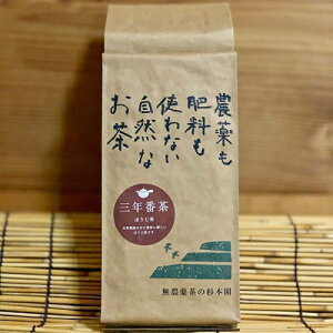 完全無農薬 番茶・有機JAS杉本園 「三年番茶(ほうじ茶)」200g