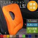 ウエストクッション L型 日本製 腰痛対策 腰痛対策 クッシ...