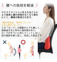 腰痛 クッション 運転 車 腰痛対策 長距離 ウエストクッション