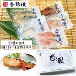 香熟漬漬魚5P詰め合せ(5種×5味×真空2切れパック)