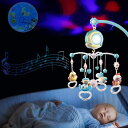 ベッドメリー ベビーベッドおもちゃ 赤ちゃんメリー ベッドオルゴール 360回転 音楽 投影 リモコン付