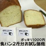 小麦粉 強力粉 お試し 小麦粉 外出禁止 ホームベーカリー 2斤分 1000円ポッキリ 送料無料 焼きたて パン 小麦粉 パン用 手作り お試し カメリア スーパーカメリア