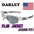 USAモデル オークリー(OAKLEY) FLAK JACKET(フラックジャケット)03-882J 【サングラス アジアンフィット