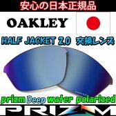 【エントリーでポイント最大35倍】1月21日10:00-1月24日9:59までお買い得日本正規品 オークリー(OAKLEY)ハーフジャケット 2.0 プリズム ウォーター 交換 レンズ HALF JACKET 2.0 101-109-005 【交換レンズ】【レンズ単品】 Prizm Deep Water Polarized 偏光レンズ