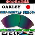 日本正規品 オークリー(OAKLEY)ハーフジャケット 2.0 プリズム ウォーター 交換 レンズ HALF JACKET 2.0 101-109-006 【交換レンズ】【レンズ単品】 Prizm Shallow Water Polarized 偏光レンズ