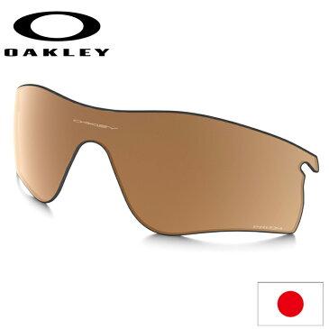 日本正規品 オークリー(OAKLEY)レーダー ロック パス 交換 レンズ RADAR LOCK PATH 専用 交換レンズ 101-118-018 【レンズ単品】 【偏光レンズ】 Prizm Tungsten Polarized