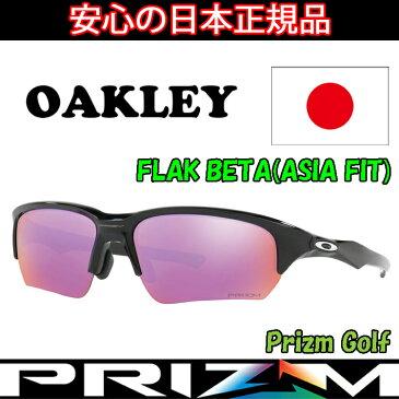 日本正規品 オークリー (OAKLEY) サングラス フラック ベータ FLAK BETA OO9372-0565 【Polished Black】【Prizm Golf】【ASIA FIT】【ポリッシュド ブラック】【プリズム ゴルフ】【アジアフィット】