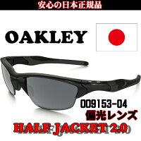 日本正規品オークリー(OAKLEY)HALFJACKET2.0Hdpolarized(ハーフジャケット2.0)OO9153-04偏光レンズ【サングラスJAPANフィット】